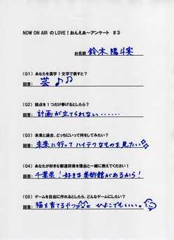 loveon鈴木質問#3.jpg