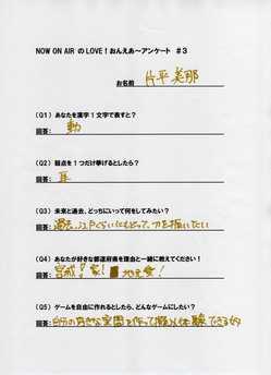 loveon片平質問#3.jpg