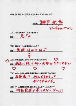 loveon神戸質問#3.jpg