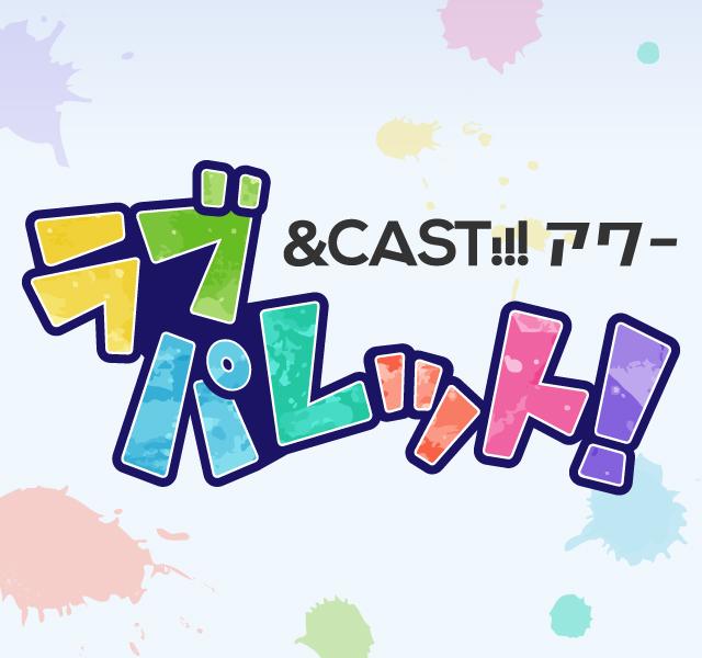 &CAST!!!アワー ラブパレット!