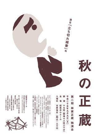 akinoshozo_A4.jpgのサムネール画像