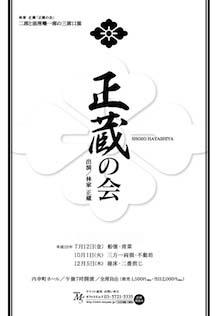 shozonokai_s220.jpg