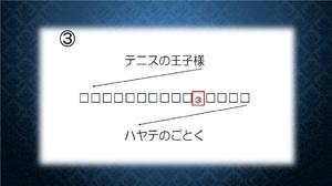 【謎】問題③.jpg