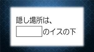 【謎】隠し場所.jpg