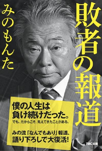 「敗者の報道」カバー.jpg