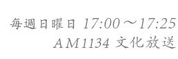 毎週日曜日17:00~17:27 文化放送AM1134