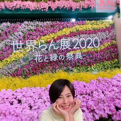 みかさん@蘭2020 (4).jpg