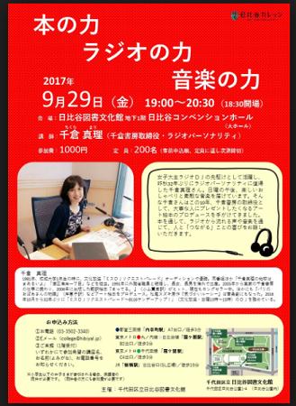 講演会0929.png