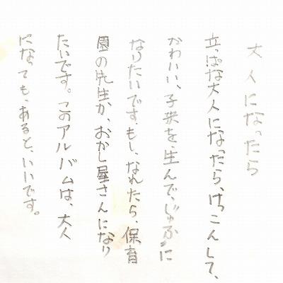 mika20190505 (3).jpg