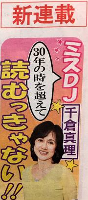 missdj20193月ラスト放送 (1).png
