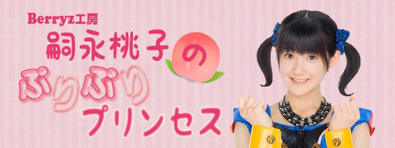 Berryz工房 嗣永桃子のぷりぷりプリンセス