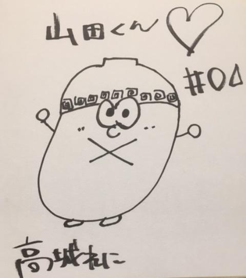 山田くん.jpg