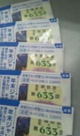 宝くじ.JPG