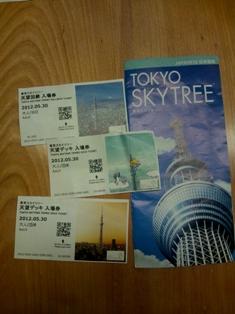 横山さんが上ったスカイツリーのチケットです。.JPG