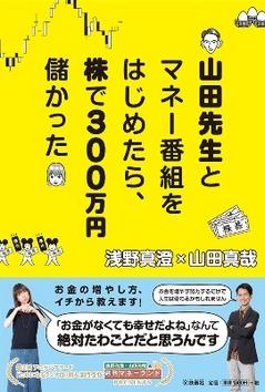 山田先生とマネー番組をはじめたら株で300万円儲かった.jpg
