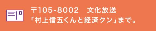 〒105-8002 文化放送「村上信五くんと経済クン」まで。