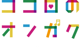 ココロのオンガク music for you official web site sp