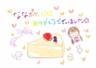 七瀬彩夏#13-2.jpg