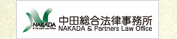 中田総合法律事務所