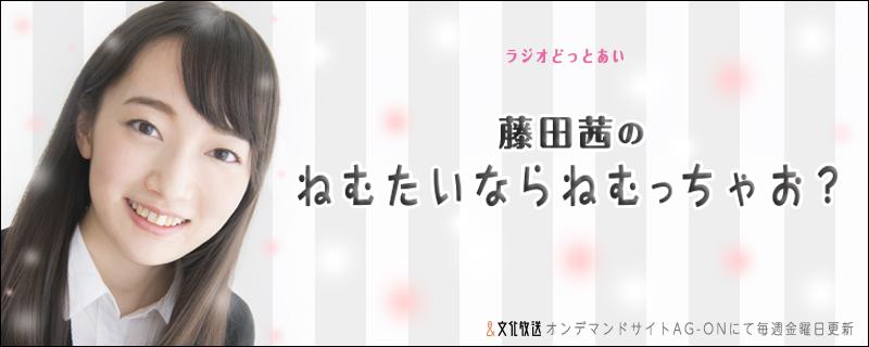 http://www.joqr.co.jp/nemunemu/images/head_img.jpg