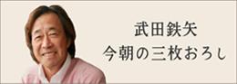 武田鉄矢 今朝の三枚おろし