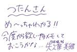 _乃木坂のの#372矢久保あるある.jpg