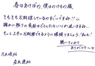 乃木坂のの#379あるある岩本.jpg