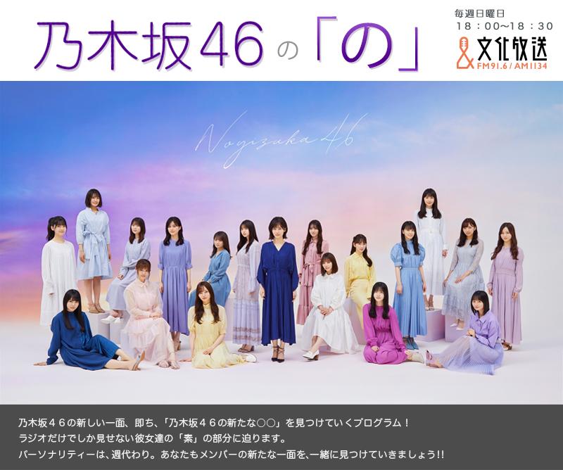 乃木坂46の「の」 メインビジュアル