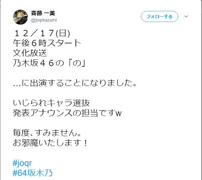 kazumi_ijirare.png
