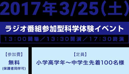 2017年3/25(土) ラジオ番組参加型科学体験イベント 13:00開場/13:30開演/17:30終演