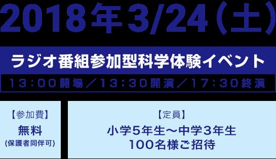2018年3/24(土) ラジオ番組参加型科学体験イベント 13:00開場/13:30開演/17:30終演