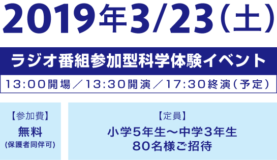 2018年8/25(土) ラジオ番組参加型科学体験イベント 13:00開場/13:30開演/17:30終演(予定)