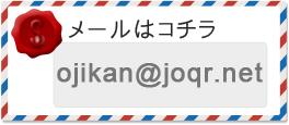 メールはコチラ ojisan@joqr.net