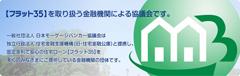 日本モーゲージバンカー協議会