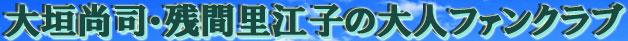 セキスイハイム プレゼンツ 大垣尚司・残間里江子の大人ファンクラブ