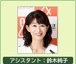 アシスタント:鈴木純子