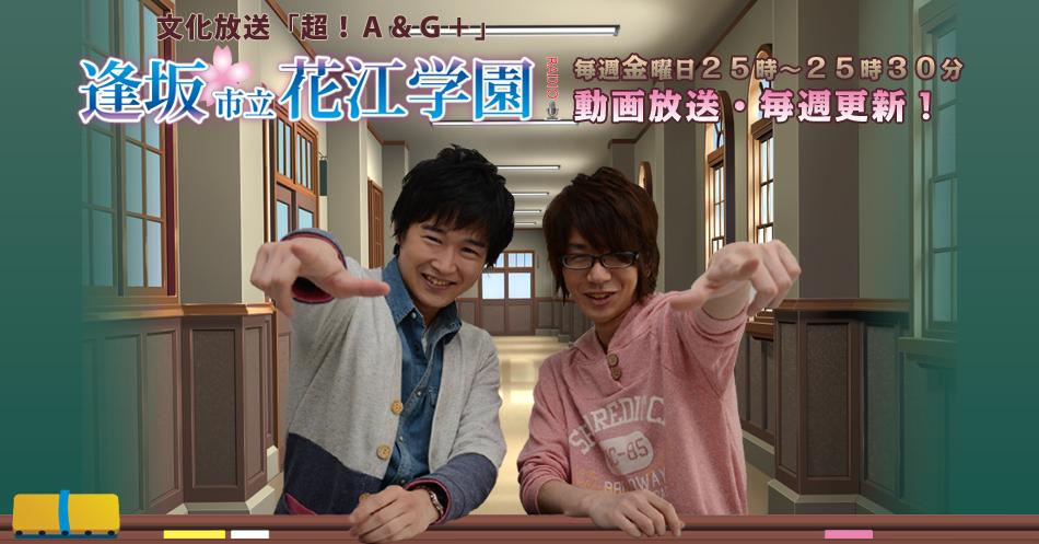 文化放送「超!A&G+」逢坂市立花江学園RADIO毎週金曜日25時~25時30分動画放送・毎週更新!