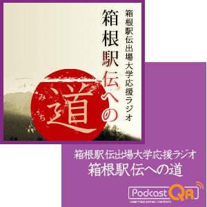 箱根駅伝への道ポッドキャスト