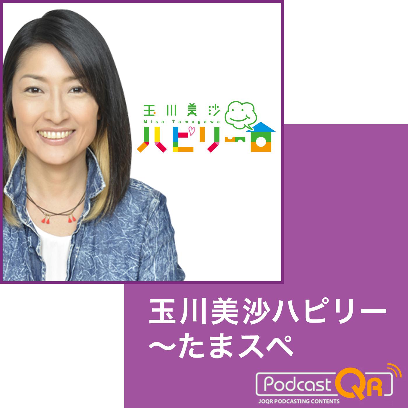 「玉川美沙ハピリー〜たまスペ」