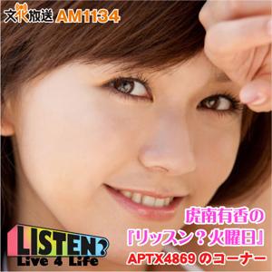 虎南有香の『リッスン?火曜日』APTX4869のコーナー