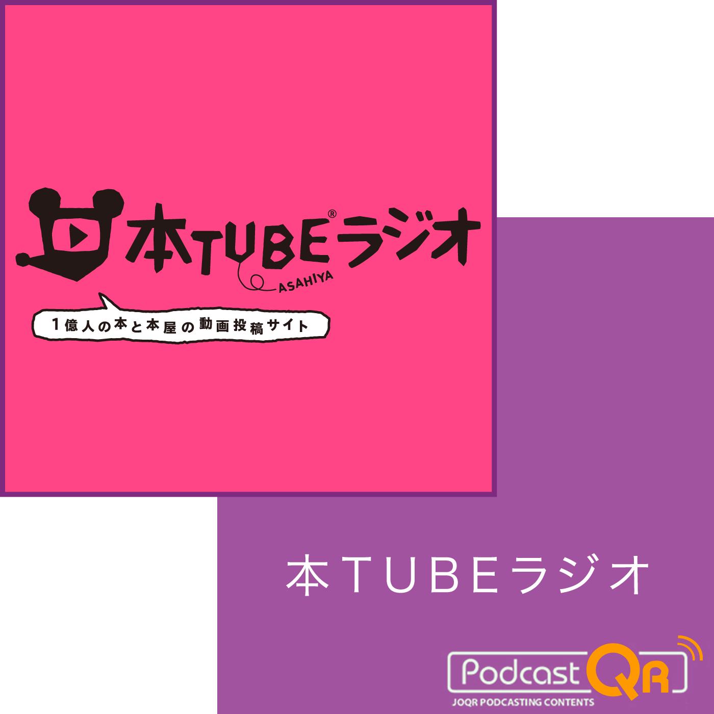 本TUBEラジオポッドキャスト