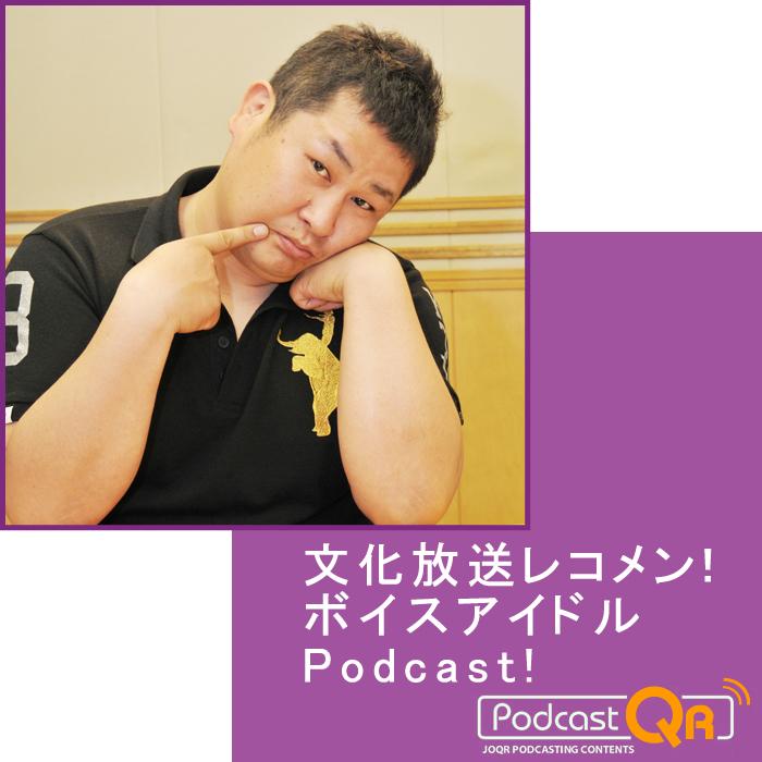 文化放送レコメン!ボイスアイドルPodcast!