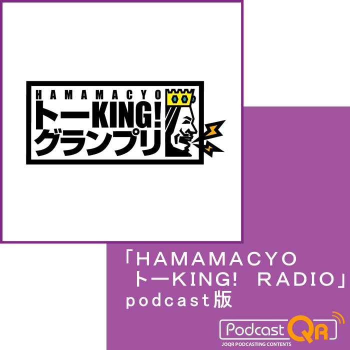 「HAMAMACYO トーKING! RADIO」 podcast版
