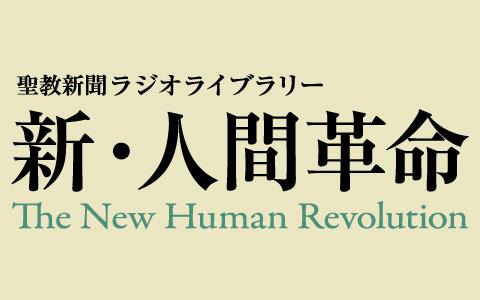 聖教新聞ラジオライブラリー「新・人間革命」