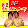 岩本勉のまいどスポーツ