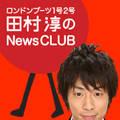 ロンドンブーツ1号2号 田村淳のNewsCLUB
