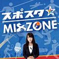 スポスタ ☆ MIX ZONE