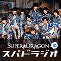 SUPER★DRAGONのスパドラジオ