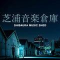 芝浦音楽倉庫 ~SHIBAURA MUSIC SHED~