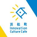浜松町Innovation Culture Cafe